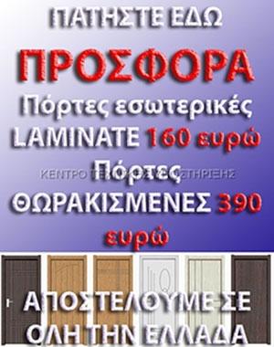 portes_prosfora